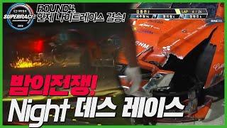 서주원 미친 추월쇼! ★Night Race★ [ 슈퍼레이스 Round4 인제나이트레이스 ] 의수네자동차