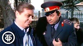 Частное лицо. Серия 2 (1980)