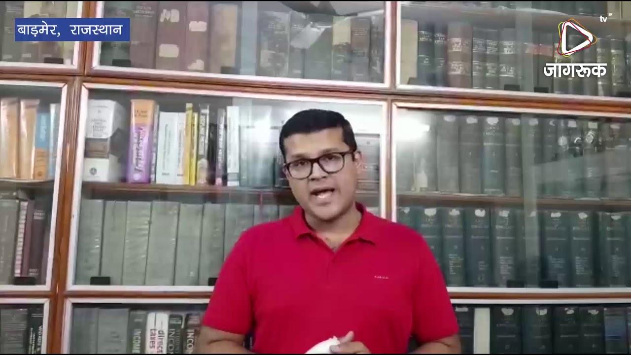 बाड़मेर- पत्रकार राजपुरोहित की अवैध गिरफ्तारी के मामले में हाईकोर्ट ने नोटिस जारी