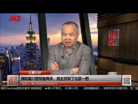 大事小评   陈小平:民主党帮北京达成协议,弹劾案川普预备两手(20191011 第75期)
