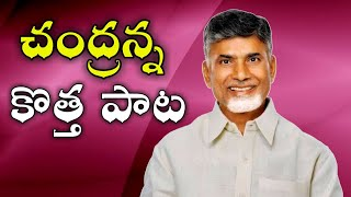 TDP official song | Telugu Desam party | popular video song in YouTube