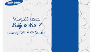 Samsung Galaxy Note 4 Livestream | حفل إطلاق سامسونج جالكسي #نوت4