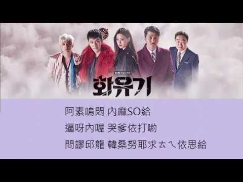 [空耳]리싸(leeSA)–Always You (花遊記/和遊記/화유기) OST - YouTube