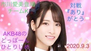 市川愛美 登場 #AKB48のどっぼーんひとりじめ #AKB48 2020.9.3(木)に対戦 AKB48のどっぼーんひとりじめ http://akb48dbn.jp/