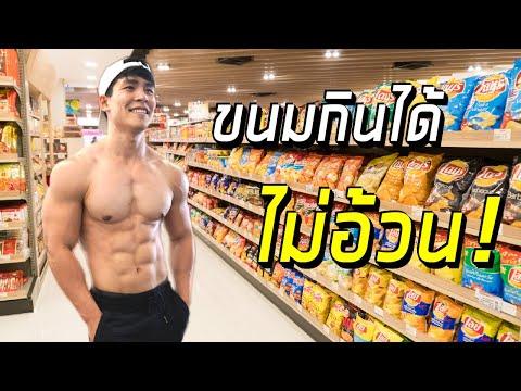 ขนมกินได้ไม่อ้วน ! แนะนำขนมในห้าง