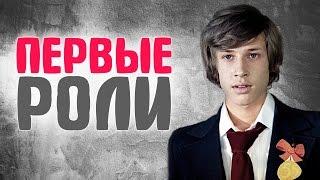 Российские актеры и их дебютные роли