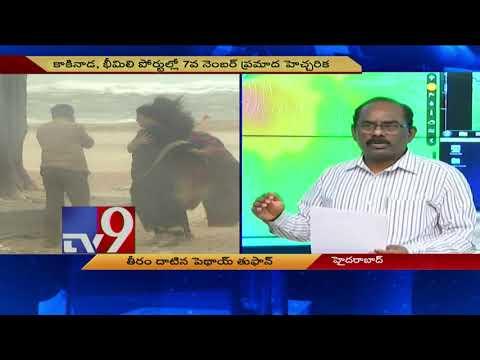 Cyclone phethai makes landfall at Andhra Pradesh - TV9