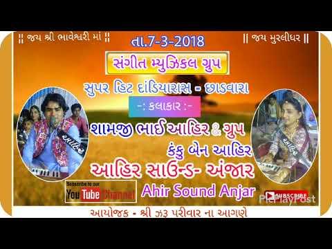 Shamji Bhai Ahir & Kanku Ben Ahir Dandiyaraas At chhadvara (Kutch) (round 2)  7-3- 2018 mp3