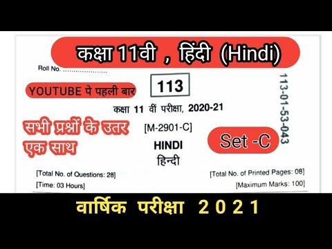 कक्षा - 11वी  वार्षिक परीक्षा पेपर हिन्दी Complete Solution 2021| Class 11th Annual Exam Paper Hindi