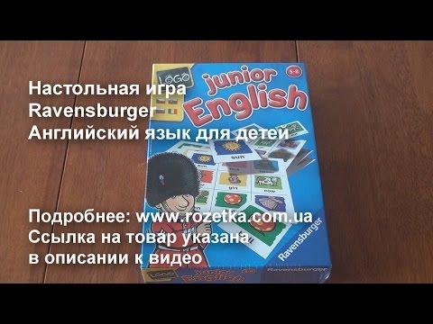 Видео распаковка Настольная игра Ravensburger Английский язык для детей