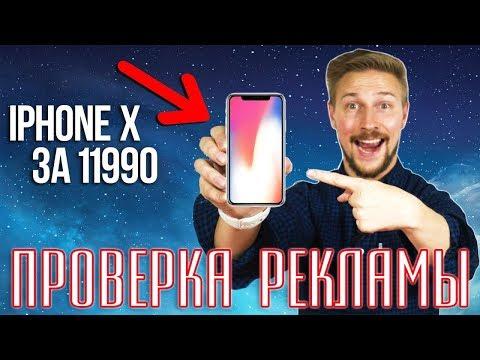 iPhone Х за 12 000 рублей - проверка рекламы