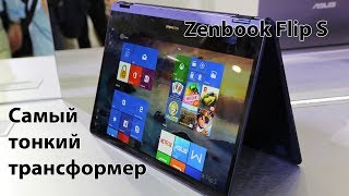 Asus ZenBook Flip S - тоньше, ещё тоньше!