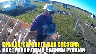 Строим двухскатную крышу. Стропильная система. Дом своими руками.