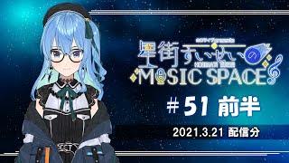 【公式】『星街すいせいのMUSIC SPACE』#51 前半(2021年3月21日放送分)