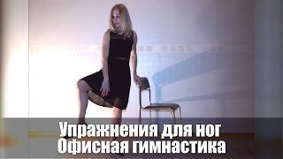 Гимнастика для коленей и тазобедренных суставов, 3 часть - офисный вариант(Гимнастика для ног + упражнения для коленных и тазобедренных суставов, часть 3 - офисный вариант. Упражнения..., 2016-11-23T16:24:20.000Z)