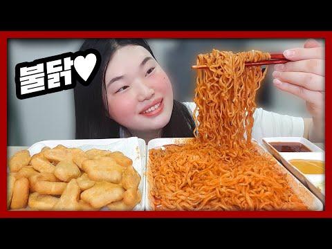 행복하면 살 안쪄요!! 불닭볶음면&치킨너겟 먹방
