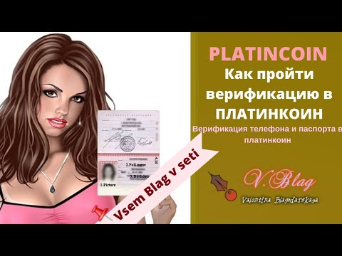 Platincoin  Как пройти верификацию в Platincoin  Верификация телефона и паспорта в платинкоин