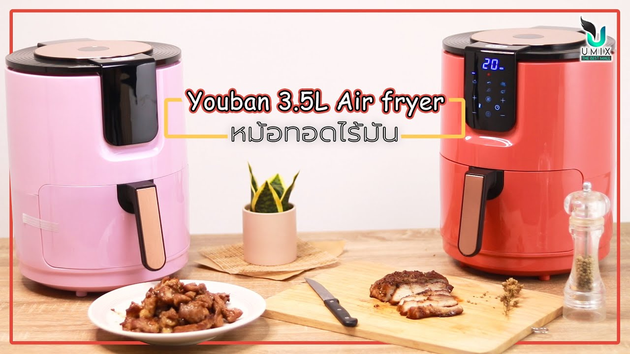 UMIX : Xiaomi Youban Oilless Air fryer 3.5L multi-function Large Capacity หม้อทอดไร้น้ำมัน