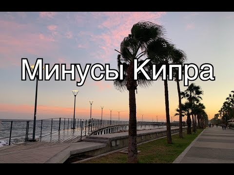 Мои минусы жизни на Кипре (после 3-х лет на острове)