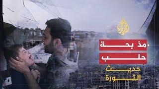 حديث الثورة- مذبحة حلب بين المبادئ وحسابات الكبار