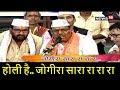 Jogira Sa Ra Ra 2019   होली है.. जोगीरा सारा रा रा रा...   On News18 Network