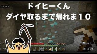 ダイヤモンドの恋人 第29話
