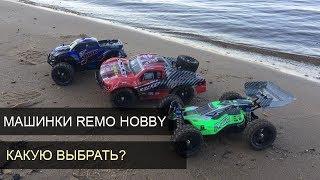 Обзор машинок Remo Hobby: Smax, Dingo, Rocket. Чем отличаются и какую выбрать?