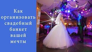 видео Нюансы организации свадьбы в шатре