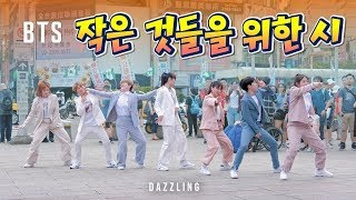 Gambar cover [KPOP IN PUBLIC] BTS(방탄소년단) 'Boy With Luv' DANCE COVER by DAZZLING from TAIWAN 🇹🇼 (Ximending)
