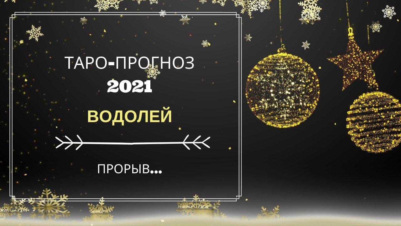 Таро – прогноз на 2021 год. ВОДОЛЕЙ. Таро-гороскоп на 2021 год.