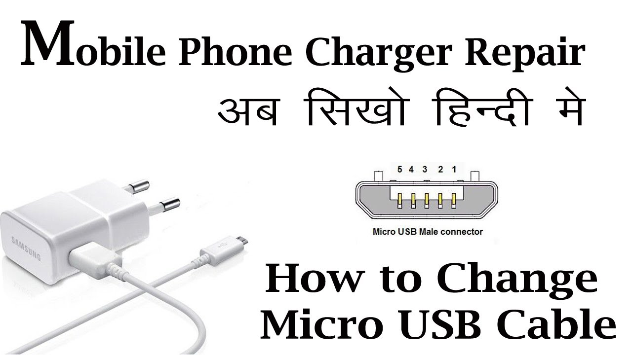 Mobile Charger Repair Trick Very Easy Youtube Toshiba 1600 Xp Wiring Diagram