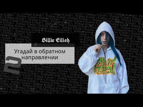 Угадай песни Билли Айлиш в обратном воспроизведении - часть 2