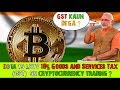 18% GST on Crypto Currencies in INDIA ?