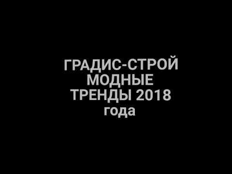 Градис-строй. Тренды 2018 года.