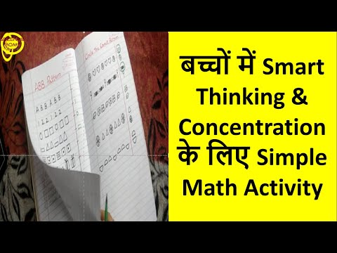 बच्चों-में-smart-thinking-&-concentration-के-लिए-math-simple-activity