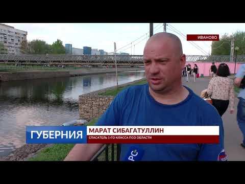 В центре Иванова в реке утонула женщина