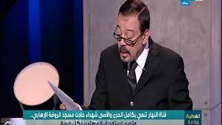 تغطية خاصة | لقاء مع اللواء محمود الخولي الخبير الأمني