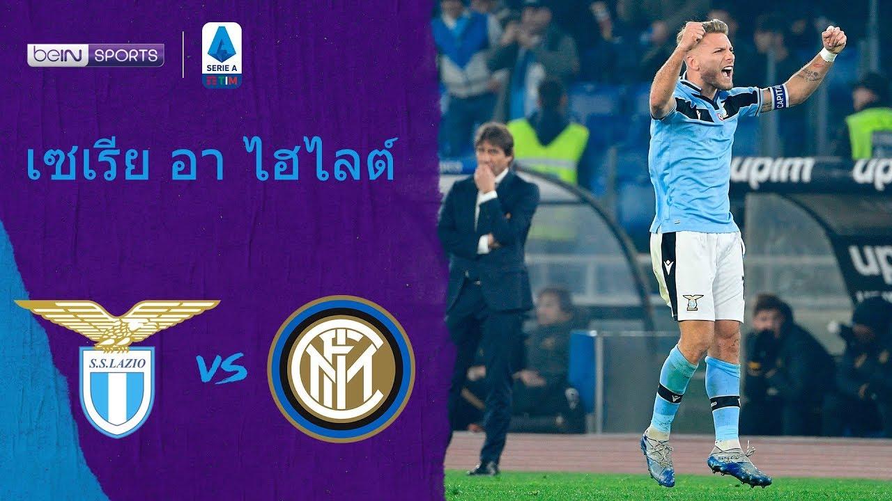 ลาซิโอ 2-1 อินเตอร์ มิลาน | เซเรีย อา ไฮไลต์ Serie A 19/20