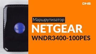 распаковка маршрутизатора NETGEAR WNDR3400-100PES / Unboxing NETGEAR WNDR3400-100PES