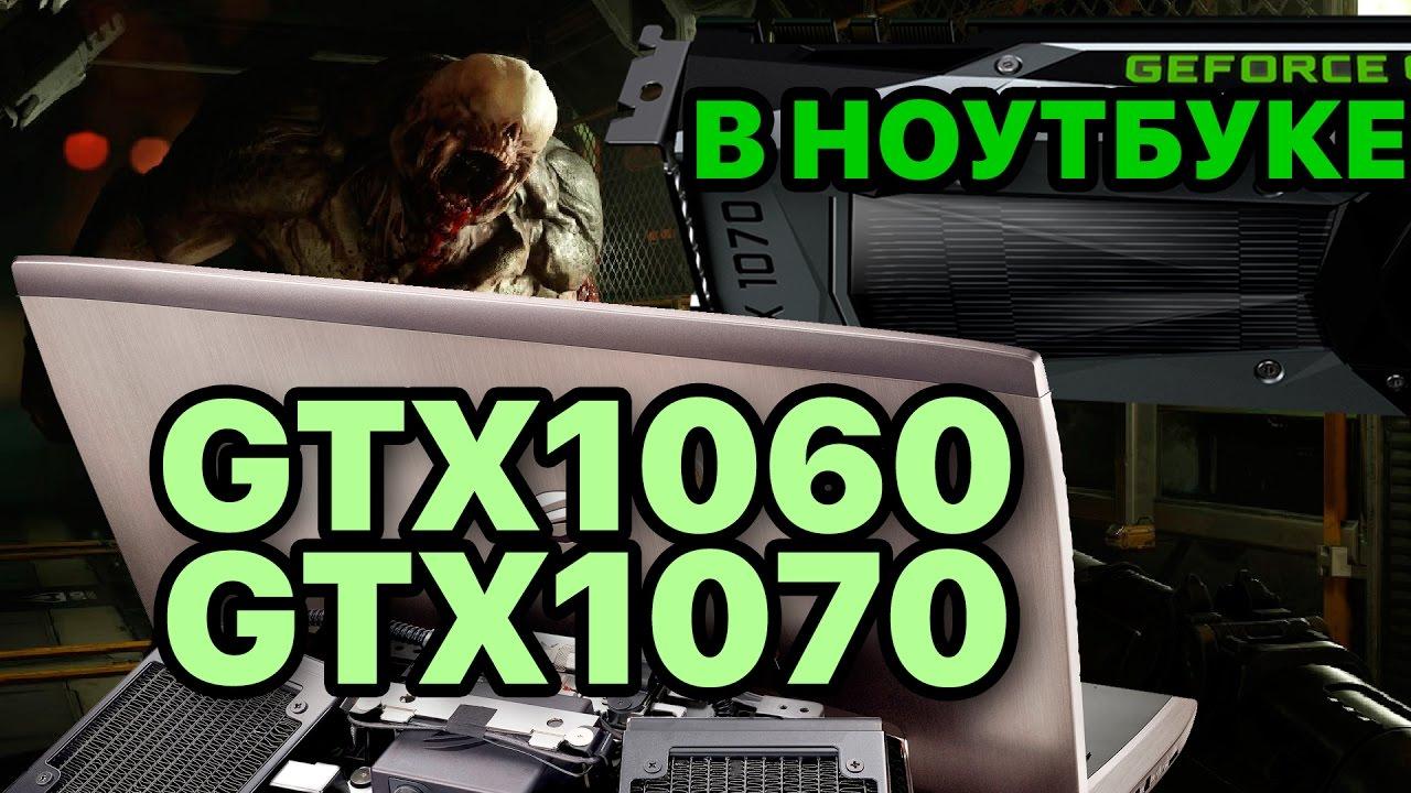 VR по-новому и Полноценные GTX 1060 / 1070 внутри ноутбука!