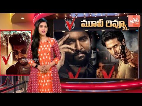 'V' Movie Review Telugu   Nani #VMovie Review   Sudheer Babu V Movie   #VOn Amazon Prime   YOYO TV