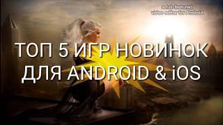 ТОП 5 ЛУЧШИХ ИГР НОВИНОК НА ANDROID & iOS ОФФЛАЙН #240# / Видео