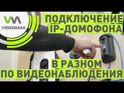 Подключение IP домофона в разном ПО видеонаблюдения