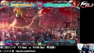 (Excerpt) BBCP 12/15/2012 Akihabara - Reria (Bullet) VS TSB|Dora (Bang)