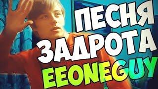 Песня задрота   Ee One Guy