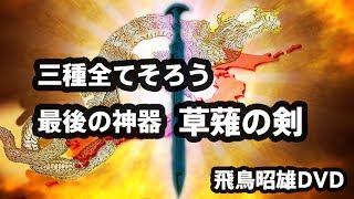 [2015]飛鳥昭雄DVDサンプル「三種全てそろう 最後の神器 草薙の剣」円盤屋