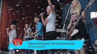 Приключения Электроников – Песенка Друзей (LIVE) Первый Детский Рок-Фестиваль 2015