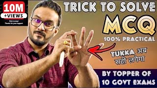 ONLY 0.1% Know this | इसलिए नहीं होता Selection | MCQ Solving Technique