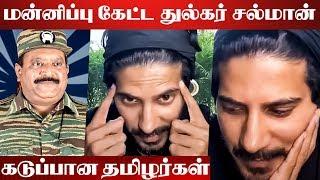 CONTROVERSY: Dulquer Salmaan Apologizes To Tamil People | Varane Avashyamund | Prabhakaran