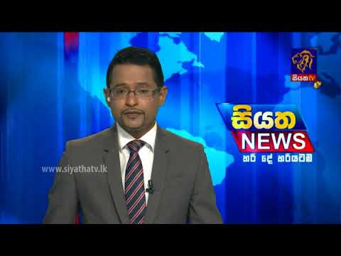 Siyatha TV News 06.00 PM - 10 12 2017